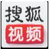 搜狐视频电脑版
