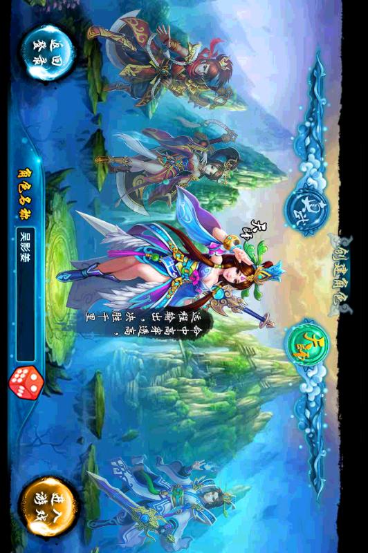 天剑奇缘电脑版(九游)