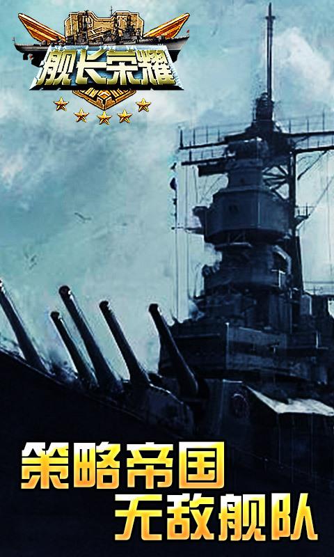 帝国舰队电脑版