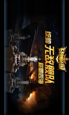 战舰帝国电脑版