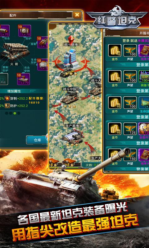 坦克大战电脑版