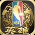 NBA英雄电脑版(九游)
