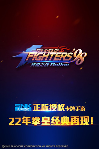 拳皇98 终极之战-OL电脑版
