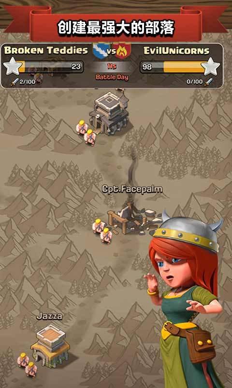 部落冲突COC电脑版