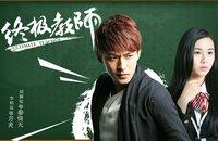 影游联动强势刷屏 第二季《终极教师2》网络剧10月30日播出