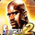 NBA梦之队2电脑版(九游)