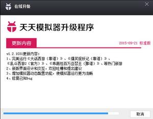 天天模拟器v1.2.1037版本更新日志