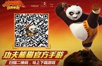 《功夫熊猫》官方手游新玩法预告 帮派系统出炉