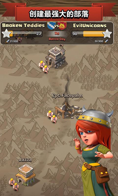 部落冲突电脑版