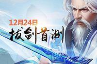 《三剑豪2》12月24日拔剑首测