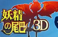 《妖精的尾巴3D》2016新版本即将上线狂欢