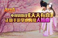 贺岁神话大剧《天天有喜》正版手游再续人妖恋