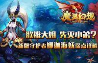 林志玲代言《魔灵幻想》新版玩家策略
