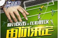 郜林微博正式宣布代言足球手游《最佳阵容》