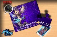 《斗罗大陆神界传说》将于2月2日正式上线