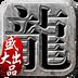 沙巴克传奇电脑版(九游)