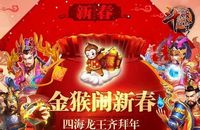金猴新年《斗破苍穹》春节推出四海龙王组合