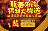 新春活动《梦幻西游手游》团购活动福利大放送