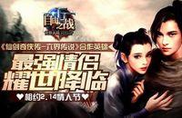 李逍遥、赵灵儿即将强势登陆《自由之战》