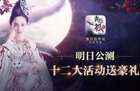 《青丘狐传说》明日公测开启十二大活动玩转不停