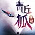 青丘狐傳說電腦版(靠譜官方)