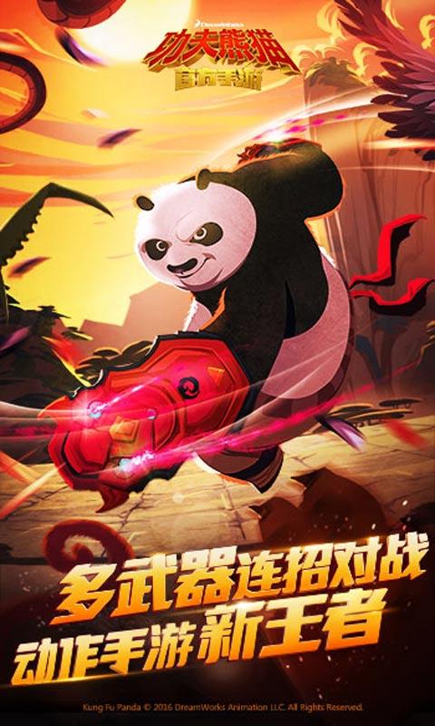 功夫熊猫官方正版电脑版