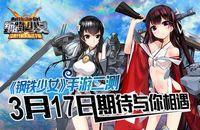 海战手游《钢铁少女》将于3月17日开启安卓二测
