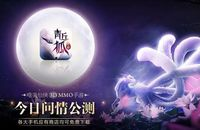 四大明星联袂推荐《青丘狐传说》手游今日全平台问情公测