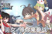 《海军最前线》点燃最激情战火 测试火爆开启!