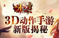"""《永夜之帝国双璧》新版全新玩法""""大漩涡""""正式开放"""