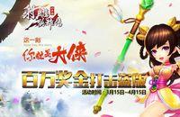 《射雕英雄传3D》手游3月17日全平台正式公测