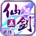 仙剑5前传(靠谱官方)