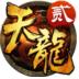 天龙3D(九游)电脑版