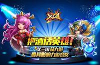 《X三国》获得最具影响力的游戏大奖