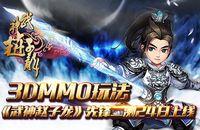 《武神赵子龙》不一样的3DMMO体验 24日开启二测