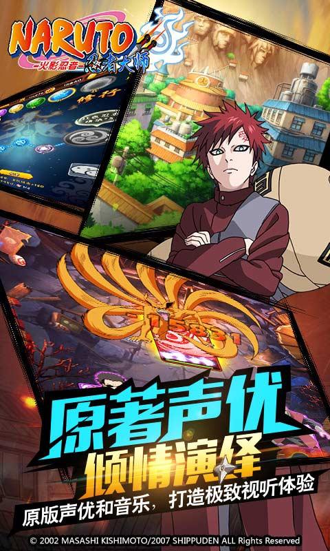 火影忍者 - 忍者大师电脑版