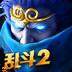 乱斗西游2(官方)电脑版