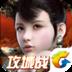 九龙战电脑版(腾讯)