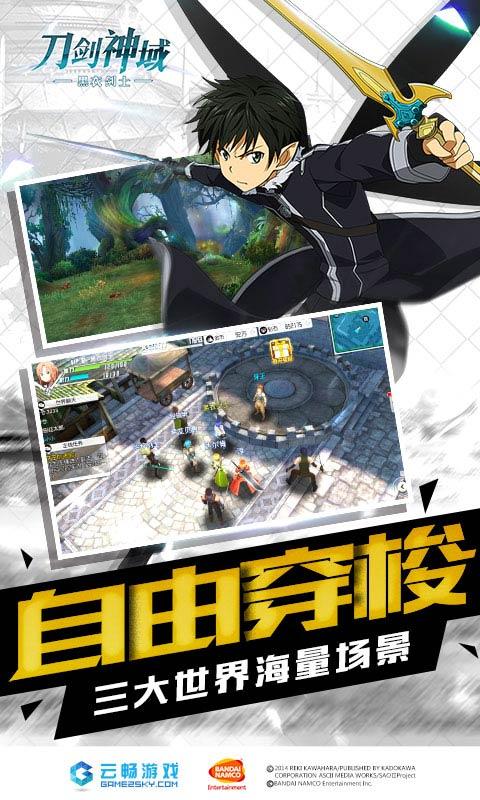 刀剑神域黑衣剑士电脑版