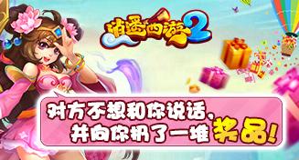 《逍遥西游2》开服送豪礼!