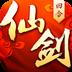 仙剑奇侠传3D回合电脑版(靠谱官方)