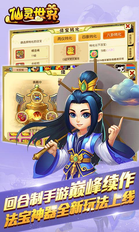 仙灵世界电脑版