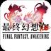 最终幻想:觉醒(靠谱官方)