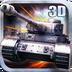 3D坦克爭霸2電腦版
