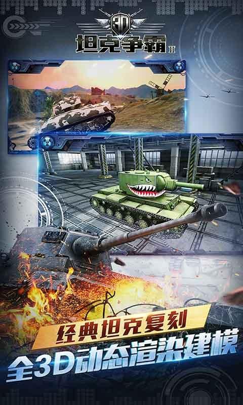 3D坦克争霸2电脑版
