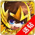 圣斗士2電腦版(登錄送黃金圣斗士)