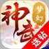 夢幻神武電腦版(上線送vip6、6888元寶)