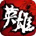 中华英雄电脑版(28日10点)
