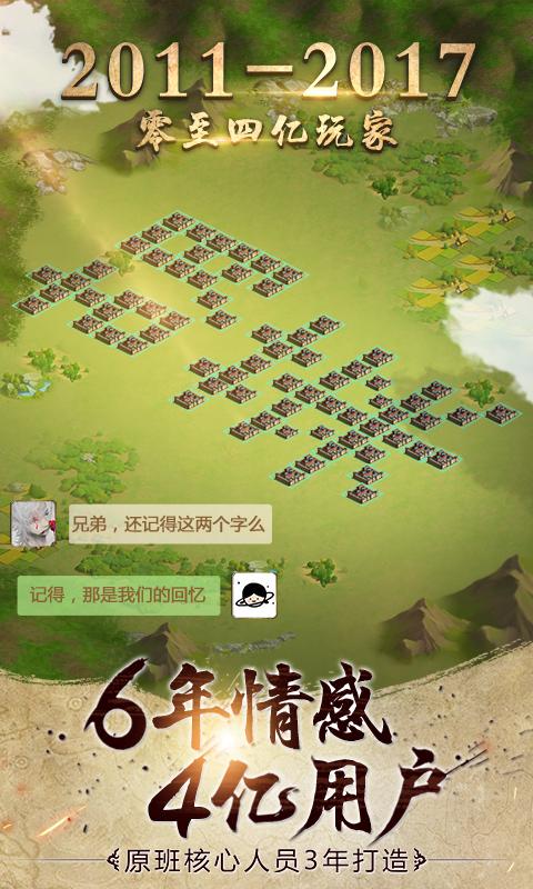 胡莱三国2电脑版