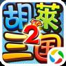 胡莱三国2电脑版(腾讯)
